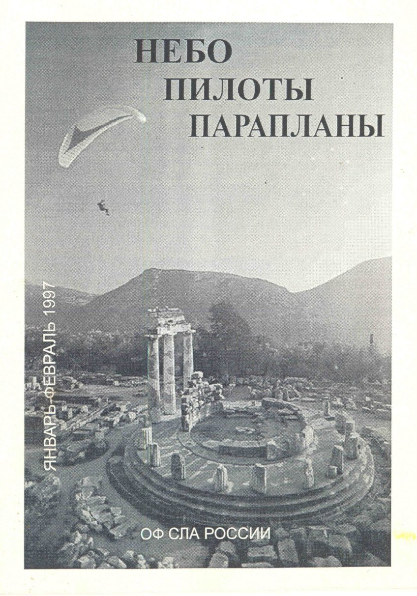 Небо Пилоты Парапланы журнал