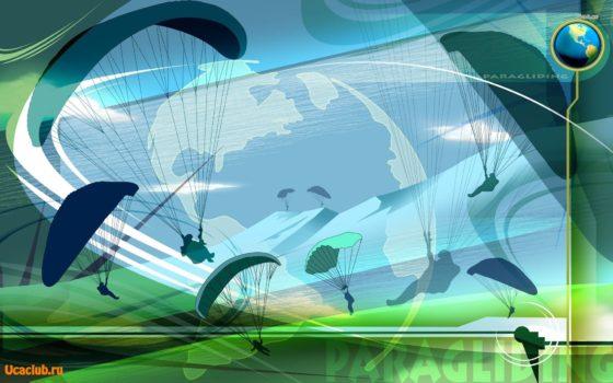 Абстрактное изображение параплана