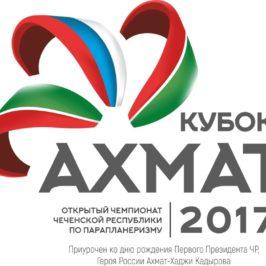 «КУБОК АХМАТ 2017»