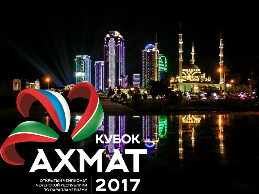 Кубок Ахмат 2017 в Кезеной-Ам
